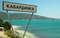 Пляжи Кабардинки, CC BY-NC-ND 2.0