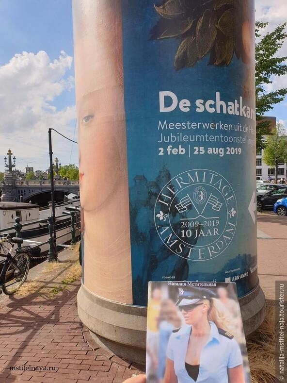 Да-да, в Амстердаме тоже есть свой Эрмитаж...