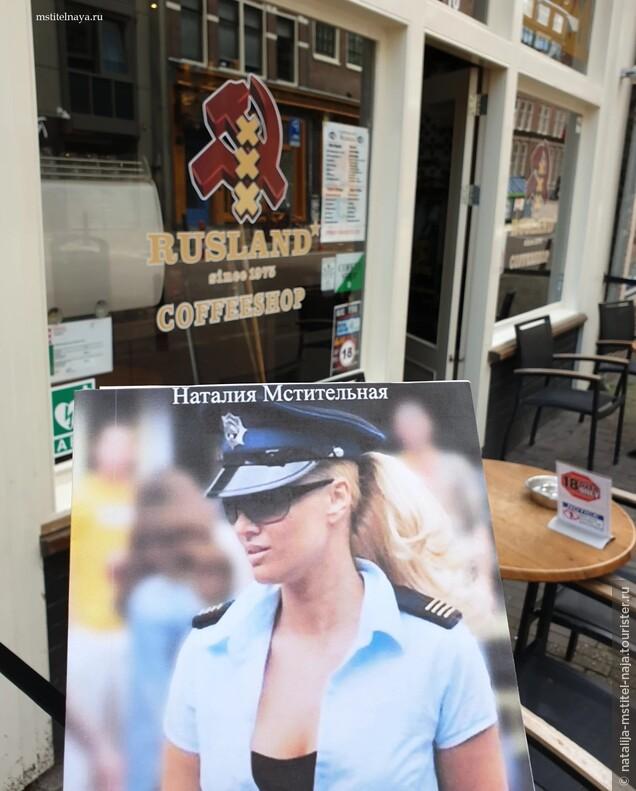 Стрёмный Русский кофейный магазин