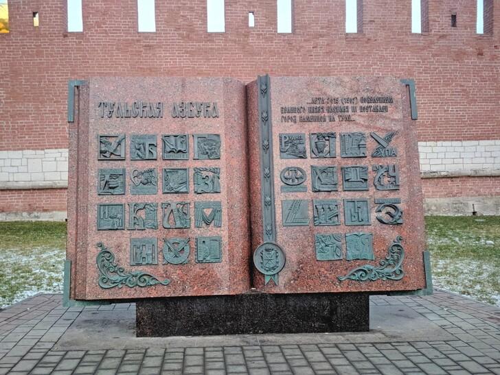Тулськая азбука (арт-объект в Кремлевском саду)