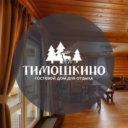 Отель Guest House Timoshkino, Тимошкино. Бронирование ...