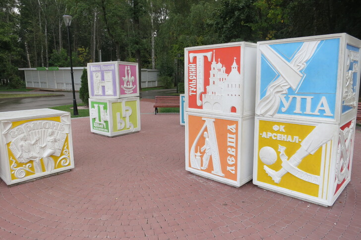 Центральный парк имени П.П. Белоусова