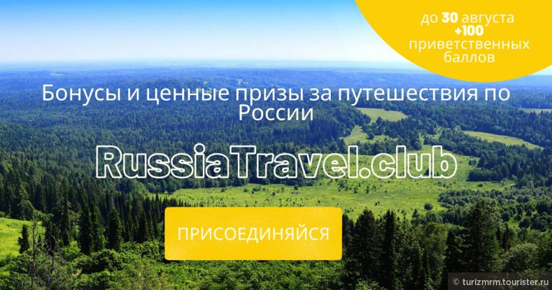 Мордовия участвует в бонусной программе RussiaTravel.club