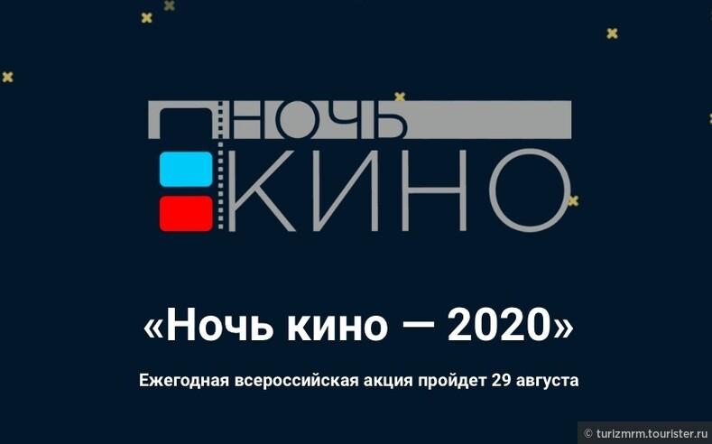 Ежегодная всероссийская акция Ночь кино - 2020 пройдет 29 августа