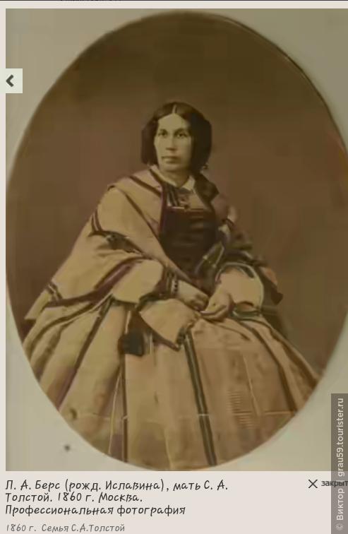 Л. А. Берс (рожд. Иславина), мать С. А. Толстой. 1860 г. (Из Интернета)