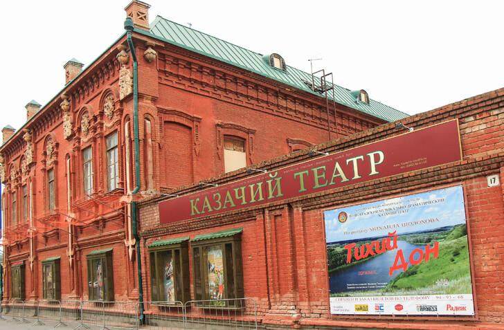 Казачий театр