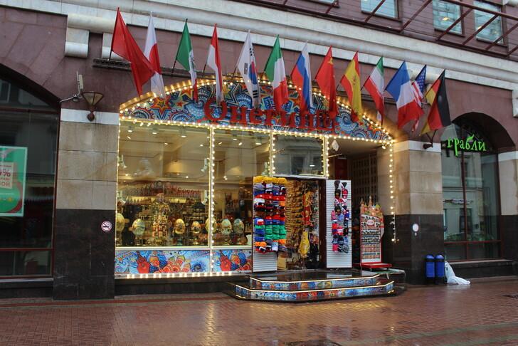 Сувенирный магазин на Арбате