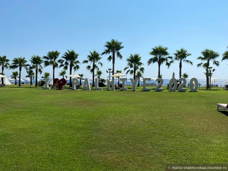 Наконец отпуск. Club Med Palmiye все такой же гостеприимный