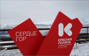 Туристам, желающим встретить Новый год в Красной Поляне, советуют поторопиться с бронированием