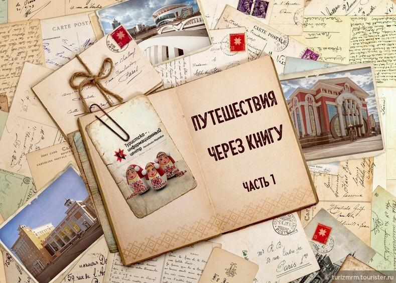 Путешествия через книгу Часть I