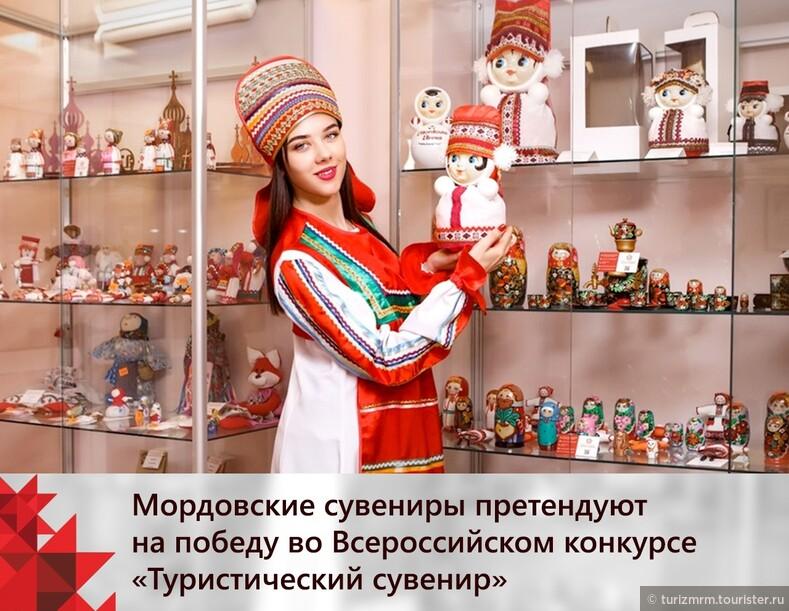 Мордовские сувениры претендуют на победу во Всероссийском конкурсе Туристический сувенир