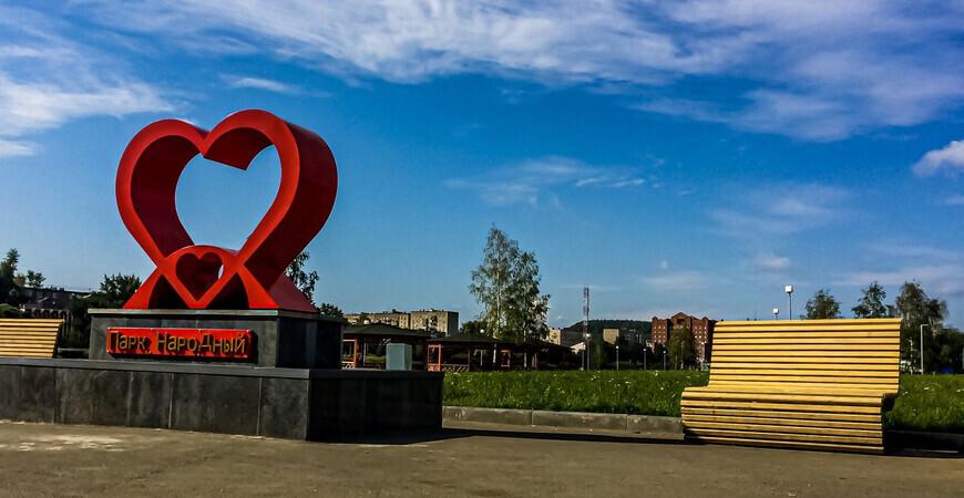 Парк «Народный» в Нижнем Тагиле
