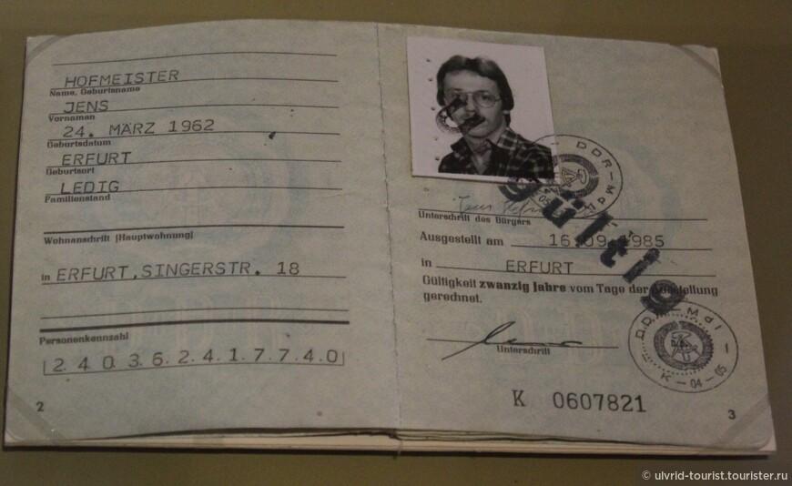 Немецкий КГБ