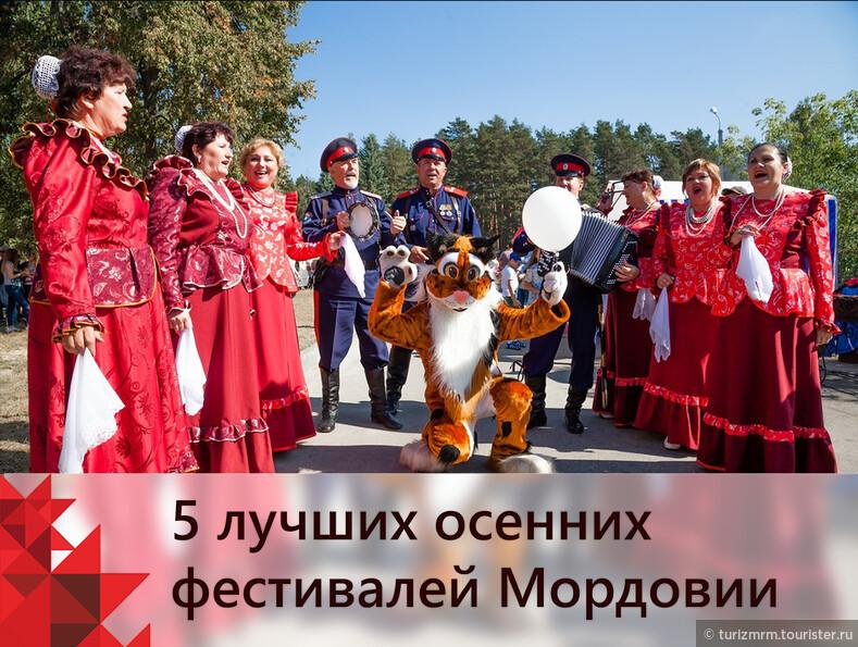 Осень в Мордовии 5 лучших осенних фестивалей республики