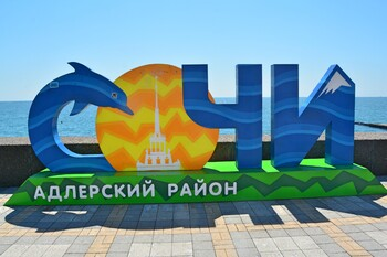 С начала года Сочи принял более 4 млн туристов