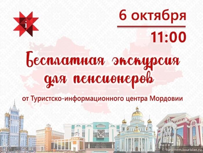 Туристско-информационный центр приглашает на бесплатную экскурсию для пенсионеров