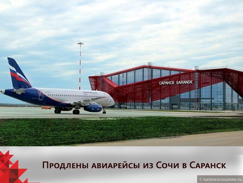 Продлены авиарейсы из Сочи в Саранск