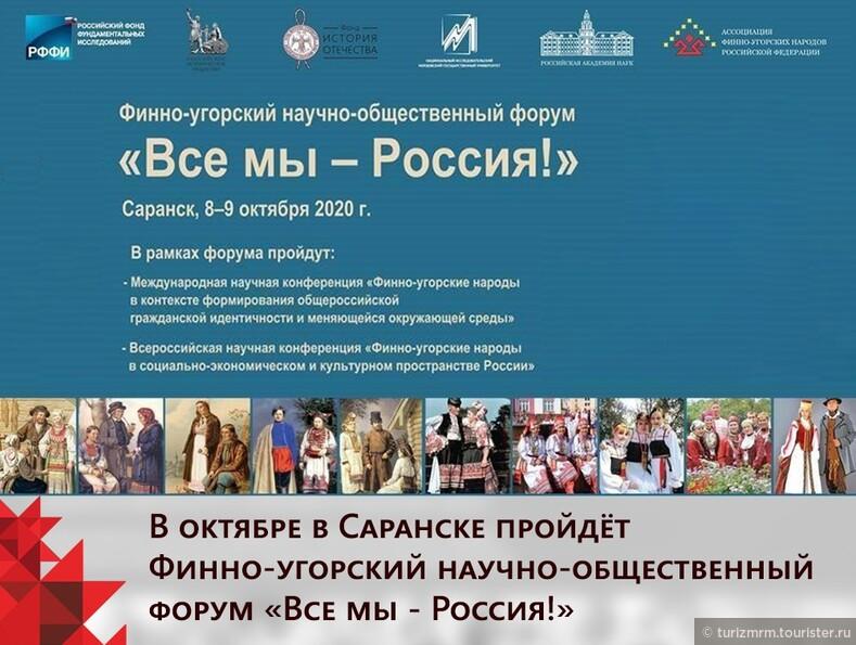 В октябре в Саранске пройдёт Финно-угорский научно-общественный форум Все мы  Россия!