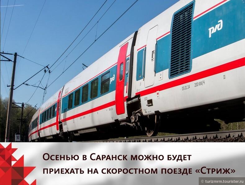 Осенью в Саранск можно будет приехать на скоростном поезде Стриж