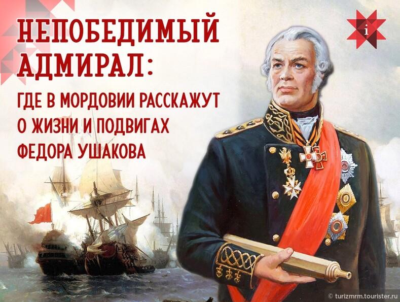 Непобедимый Адмирал где в Мордовии расскажут о жизни и подвигах Федора Ушакова