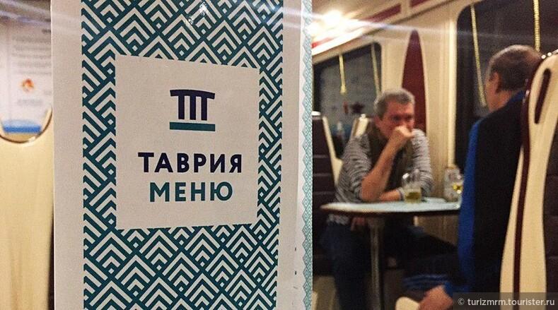 Крымский поезд Таврия будет делать остановку в Саранске