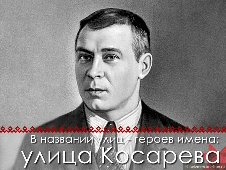 В названии улиц  героев имена улица Косарева