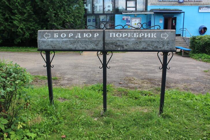 Памятный знак «Бордюр/Поребрик»