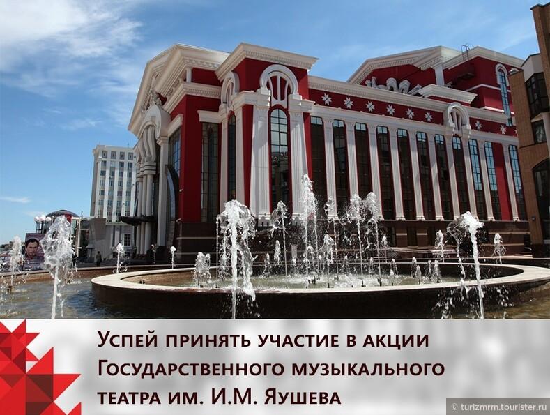 Успей принять участие в акции Государственного музыкального театра им. И.М. Яушева