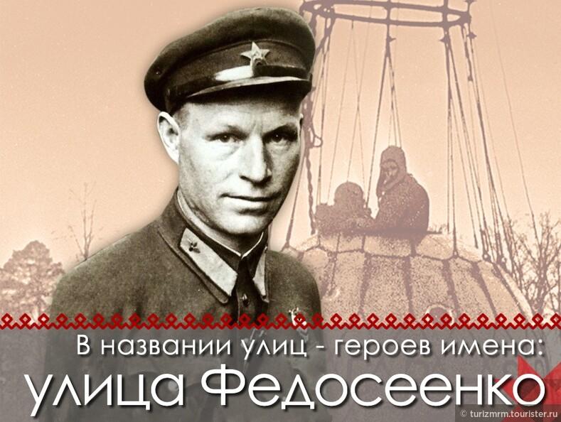 В названии улиц героев имена: улица Федосеенко в Саранске