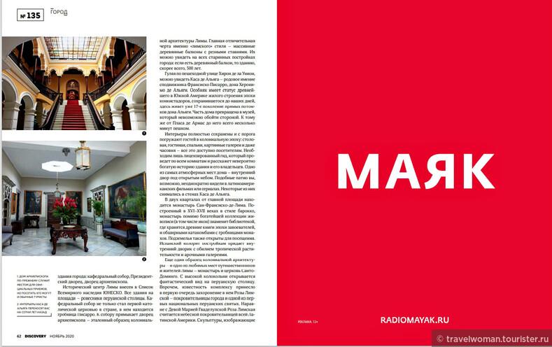 Публикация в журнале Discovery!!!