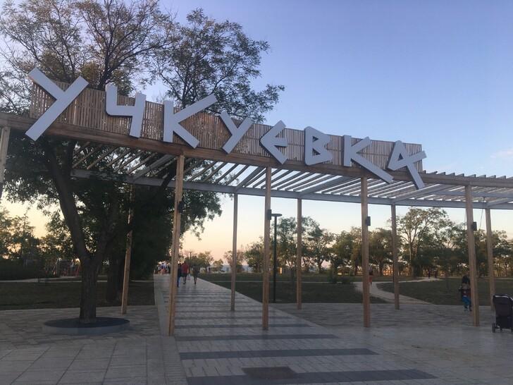 Парк в Учкуевке