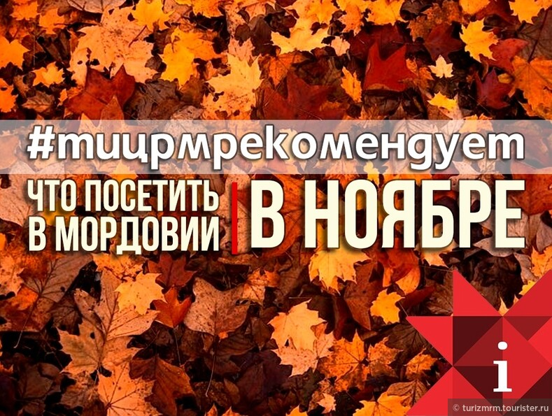 #тицрмрекомендует: что посетить в Мордовии в ноябре