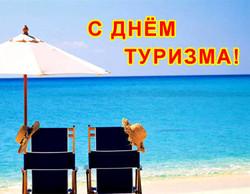 Туристер.ру поздравляет всех с Всемирным днем туризма!