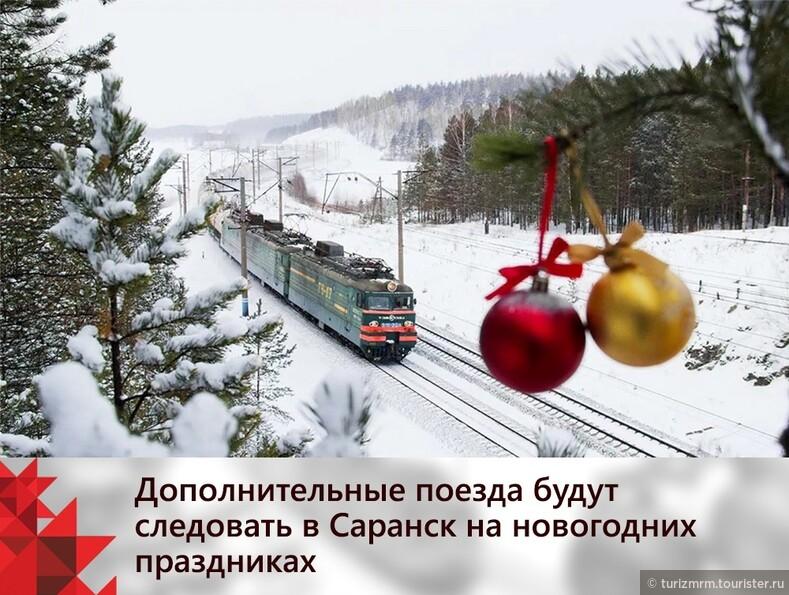 Дополнительные поезда будут следовать в Саранск на новогодних праздниках
