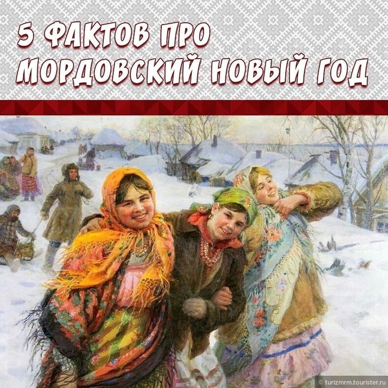 5 фактов про мордовский Новый год