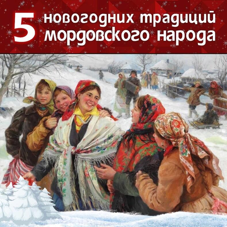 5 новогодних традиций мордовского народа