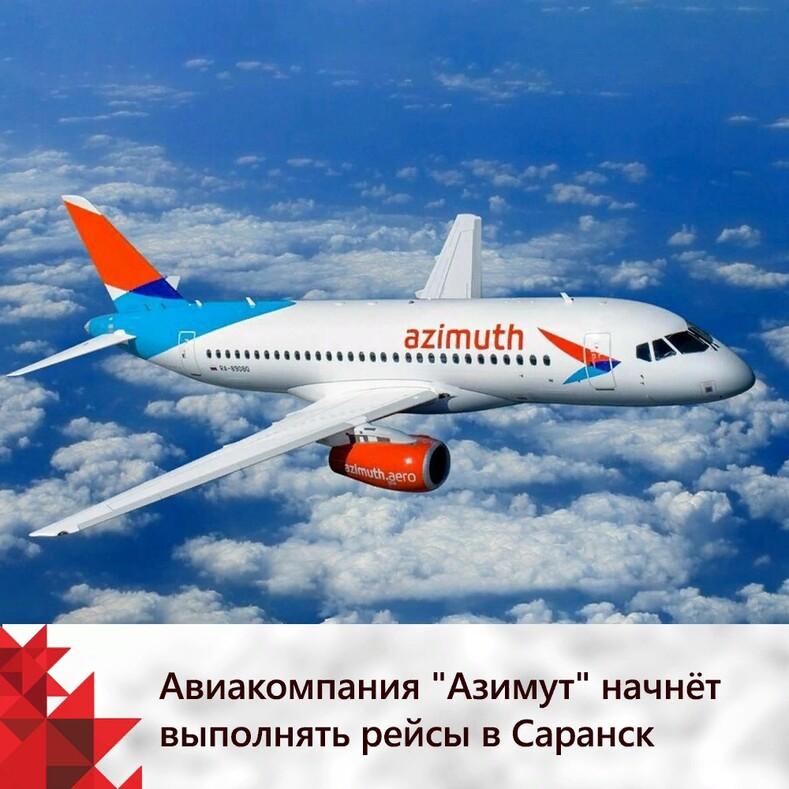 Авиакомпания Азимут начнёт выполнять рейсы в Саранск