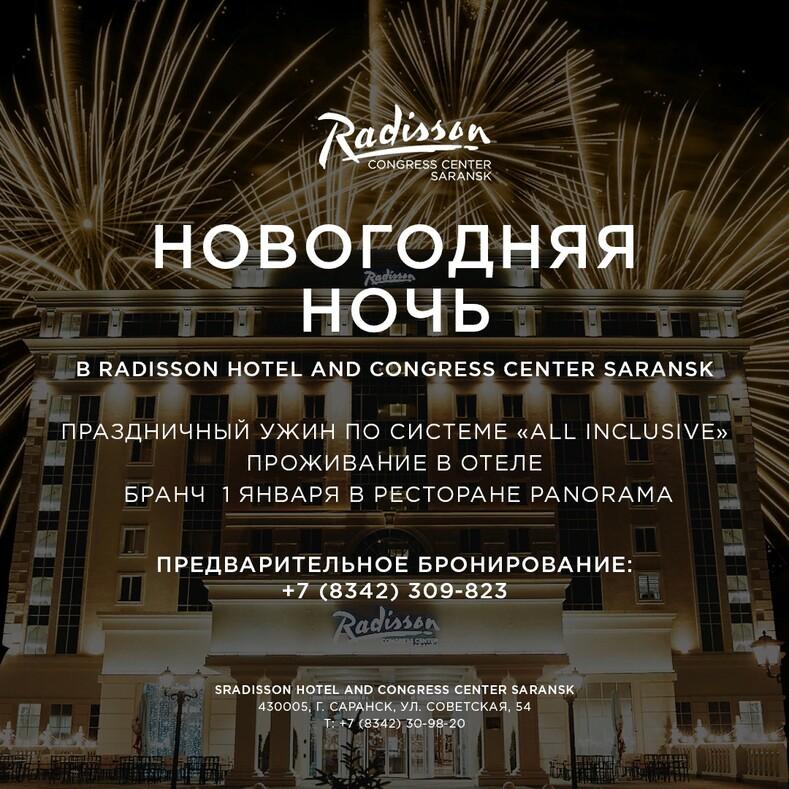 Акции в отеле Radisson Congress Center Saransk: проведи незабываемые новогодние каникулы в Мордовии