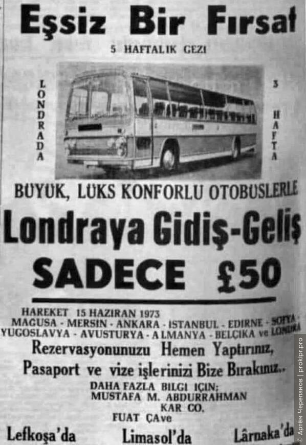 Когда-то с Кипра в Лондон ходили автобусы