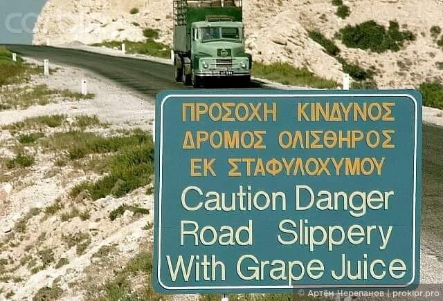 Осторожно, виноградный сок!