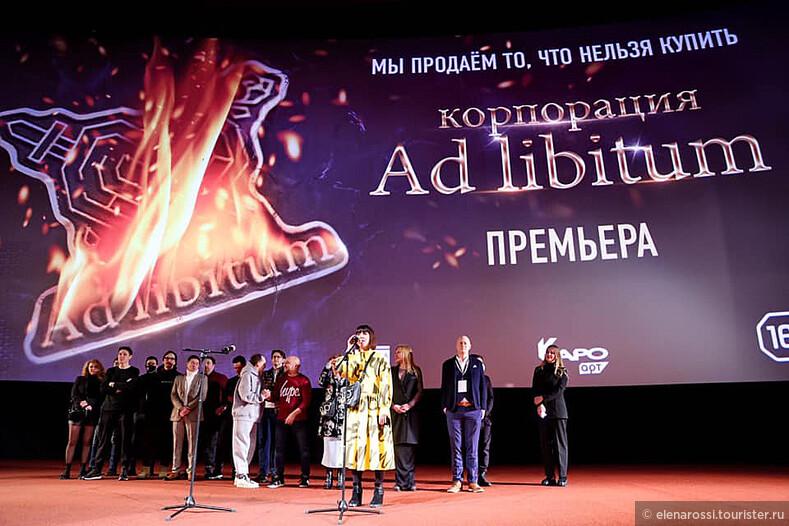 О фильме Корпорация Ad Libitum