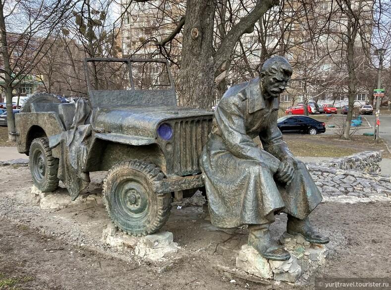 Скульптура солдата и машины Джип Виллис (архитектор Николай Кислый и скульптор Владимир Чепелик) была установлена в 1985 году на месте братской могилы по ул. Симиренко, где похоронены 74 солдата.