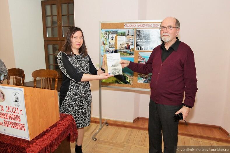 Один экземпляр книги был подарен Институту Наследия.