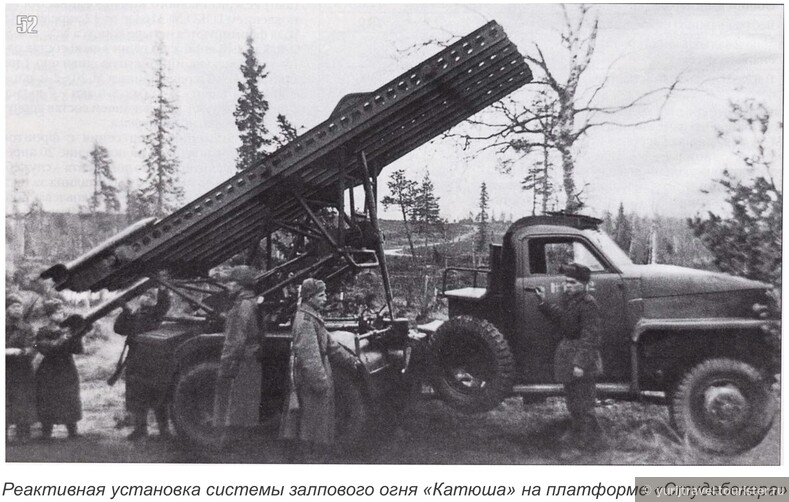 Реактивная установка системы залпового огня Катюша на платформе Студебекера