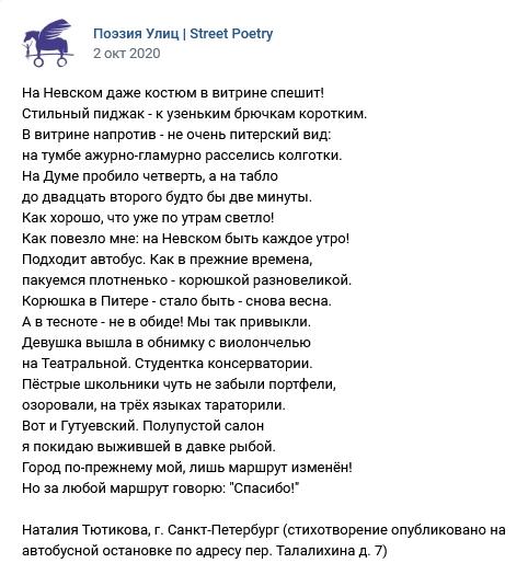 Санкт-Петербург. Читаем... на остановках