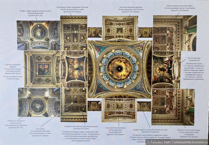 Грандиозность храма и алтарного витража Исаакиевский собор