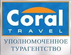 Туры Coral Travel могут быть аннулированы злоумышленниками