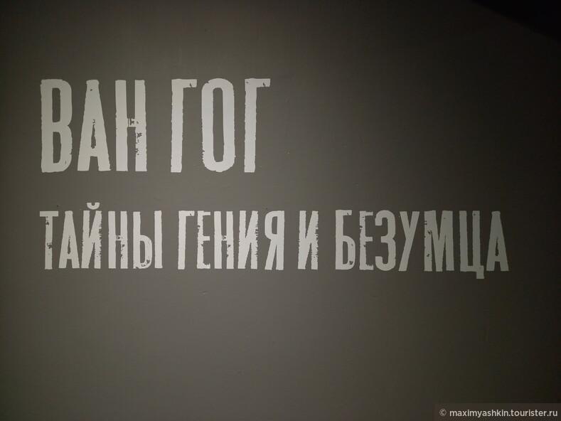 Винсент Ван Гог в выставочном зале Красный Октябрь
