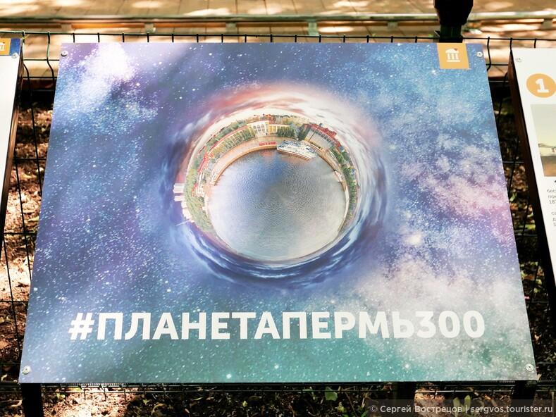 Пермь-300. Мини-выставка в парке