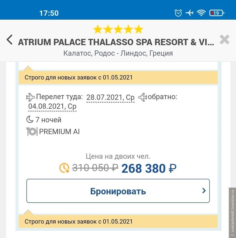Тихий отдых на юге Родоса. Обзор отеля Atrium Palace Thalasso Spa Resort And Villas